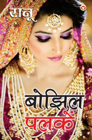 बोझिल पलकें : bhojhil  Palkein
