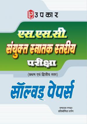 S.S.C Sanyukt Snatak Stariya Pariksha (For Tier I & II) Solved Papers