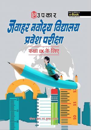 Jawahar Navodaya Vidhyalaya Pravesh Pariksha (For Class IX)