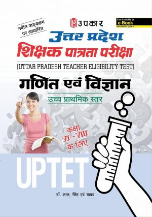 Uttar Pradesh Shikshak Patrta Pariksha Ganit Evam Vigyan Higher Secondary Level (For Class VI-VIII)