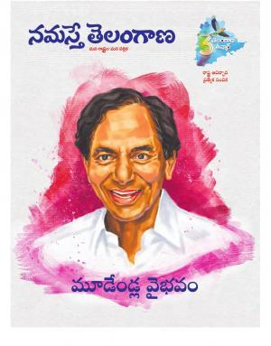 Telangana 3rd Anniversary Special Magazine