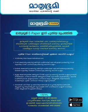 Outside Kerala - Read on ipad, iphone, smart phone and tablets.