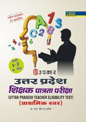 Uttar Pradesh Shikshak Patrta Pariksha Prathmik Star (For Class I-V)