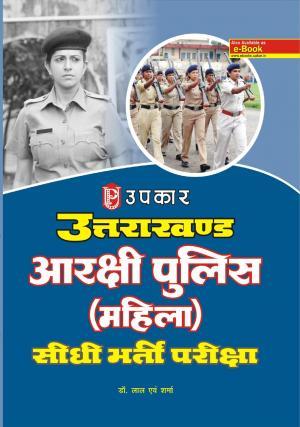 Uttrakhand Arakshi Police (Mahila) Sidhi Bharti Pariksha