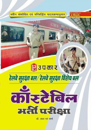 Railway Suraksha Bal/ Railway Suraksha Vishesh Bal Constable Bharti Pariksha