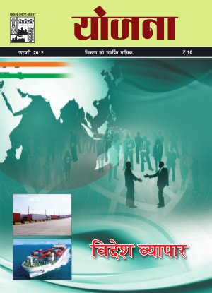 Yojana Magazine - Read on ipad, iphone, smart phone and tablets.