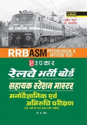 Railway Bharti Board Shayak Station Master Manovigyaanik & Abhiruchi Parikshan