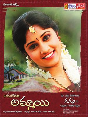 Telugu Film Trade Guide Issue 26