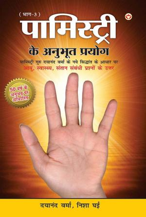 Palmistry Ke Anubhut Prayog - III: पामिस्ट्री के अनुभूत प्रयोग - III