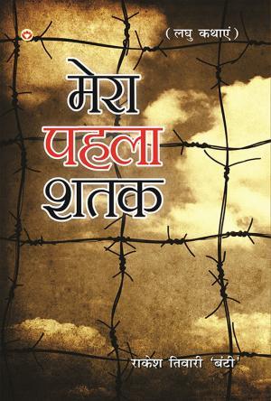 Mera Pahela Shatak : Laghu Katha Sangrah