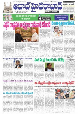 E Paper -Aadab  Hyderabad