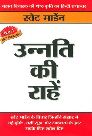 Unnati Ki Rahe : उन्नति की राहें