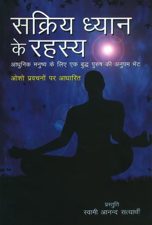 Sakriya Dhyan Ke Rahasya : सक्रिय ध्यान के रहस्य  :  ओशो प्रवचनों पर आधारित