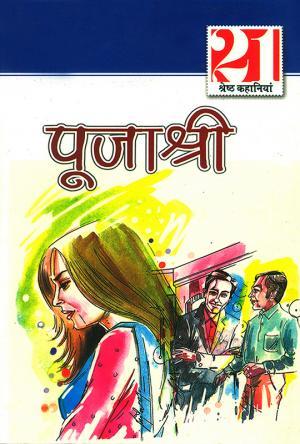 21 Shreshth Kahaniyan : Pujashree : 21 श्रेष्ठ कहानियाँ : पूजाश्री