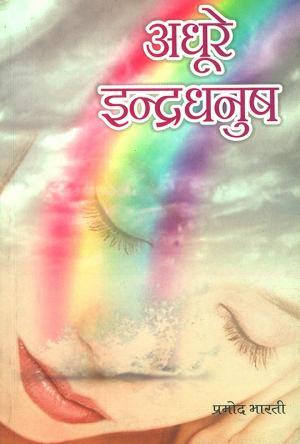 अधूरे इन्द्रधनुष : Adhure Indradhanush