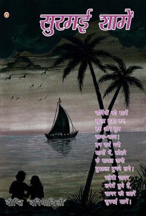 सुरमई शामें : कविता और कहानियों का संग्रह : Surmai Shamen :  kavita aur kahaniyo ka sangrah