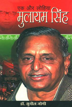 एक और लोहियाः मुलायम सिंह यादव : Ek Aur Lohiya: Mulayam Singh Yadav