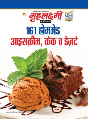 161 Homemade Ice Cream Cake and Dessert : 161 होममेड आइसक्रीम केक व डेजर्ट