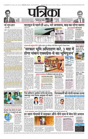 Patrika Jabalpur - Read on ipad, iphone, smart phone and tablets.