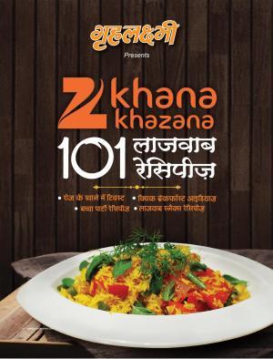 101 Lajawab Recipe  : 101 लाजवाब रेसिपीज