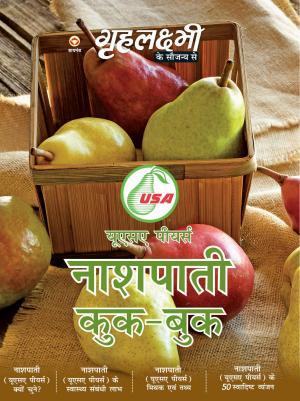 USA Pears Nashpati Cook Book :  यूएसए पीयर्स नाशपाती कुक बुक