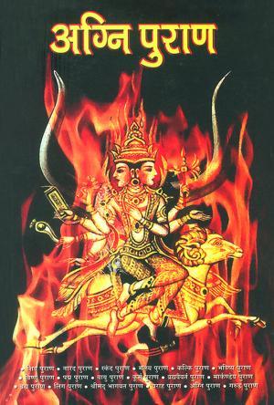 Agni Puran : अग्नि पुराण