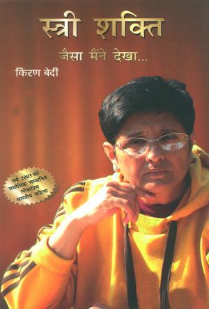स्त्री शक्ति  जैसा मैंने देखा : Stri Shakti Jaisa Maine Dekha