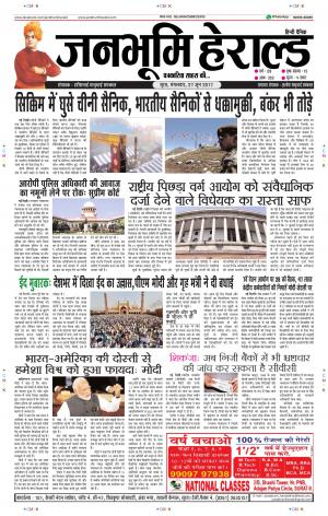 Janabhumi Herald