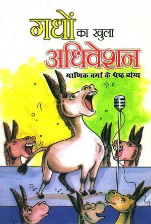 गधों का खुला अधिवेशन : माणिक वर्मा के श्रेष्ठ व्यंग्य : Gadhou Ka khula Adhiveshan