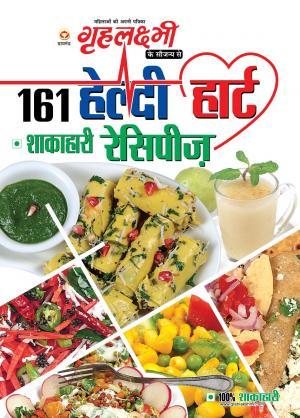 161 Healthy Heart Shakahari Recipe :  161 हेल्दी  हार्ट शाकाहारी रेसीपिज़