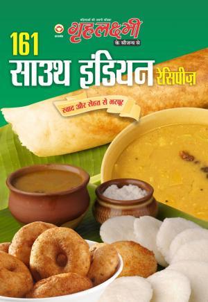 161 South Indian Recipes : 161 साउथ इंडियन रेसिपिज़
