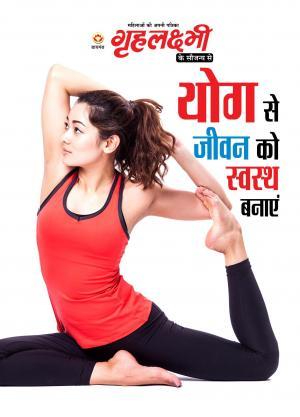 Yog Se Jivan ko Swasth Banaye : योग से जीवन को स्वस्थ बनाएं