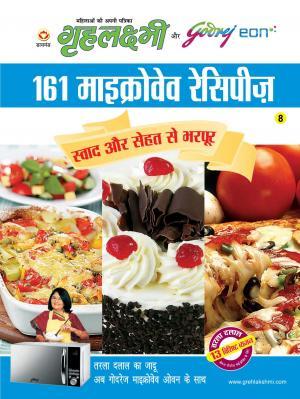 161 Microwave Recipes : 161 माइक्रोवेव  रेसिपीज़