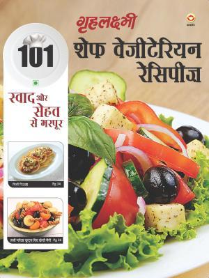 101 Chef Vegetarian Recipes : 101 शेफ वेजिटेरियन रेसिपीज़