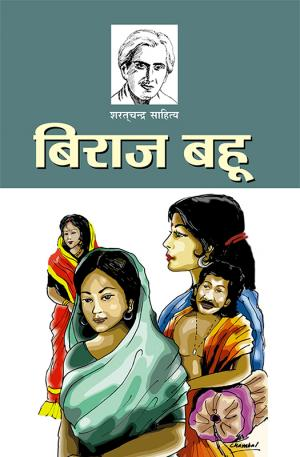 Biraj Bahu : बिराज बहू