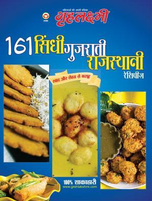 161 Sindhi Gujrati Rajasthani Recipies : 161 सिंधी गुजराती राजस्थानी रेसिपीज