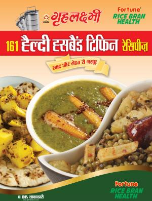 161 Healthy Husband Tiffin Recipes : 161 हैल्दी हसबैंड टिफिन रेसिपीज़