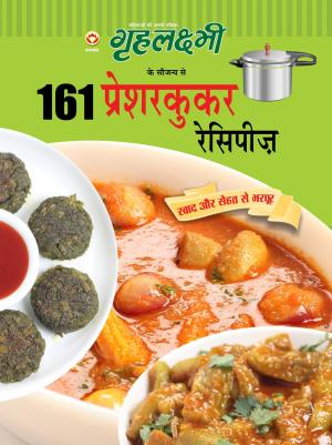 161 Pressure Cooker Recipes  : 161 प्रेशरकुकर रेसिपीज़