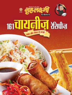 161 Chinese Recipe : 161 चाइनीज रेसिपीज़