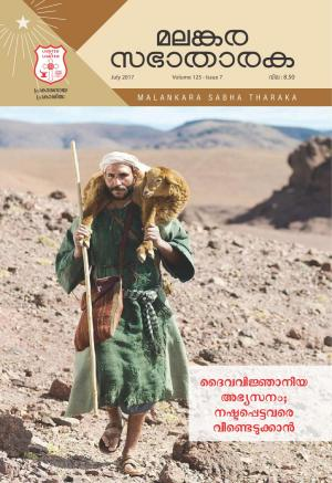 Volume 125, Issue 7, July 2017