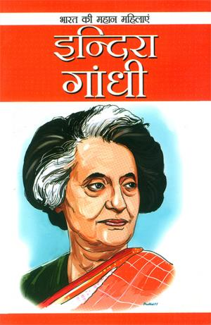Indira Gandhi : इंदिरा गांधी