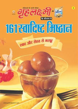 161 Swadisht Mishthan : 161 स्वादिष्ट मिष्ठान