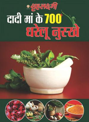 Grehlakshmi Dadi Maa ke 700+ Gharelu Nushke : गृहलक्ष्मी दादी मां के 700+ घरेलू टिप्स