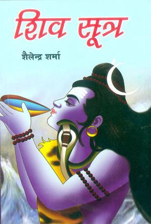 Shiv Sutra : शिव-सूत्र