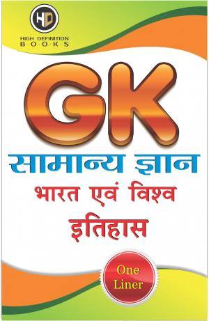 GK Indian and World History भारत तथा विश्व इतिहास
