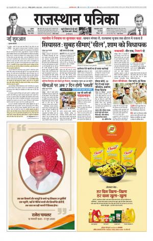 Rajasthan Patrika Jodhpur - Read on ipad, iphone, smart phone and tablets.