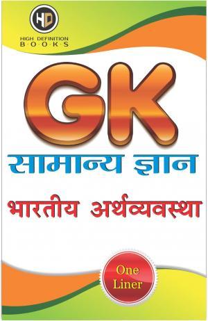 GK Indian Economy भारतीय अर्थव्यवस्था
