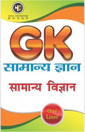 GK General Science सामान्य विज्ञान