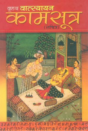 वृहद वात्स्यायन कामसूत्र : Vrihad Vatsayayan Kamsutra