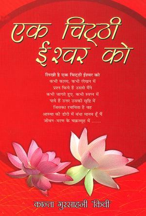 एक चिट्ठी ईश्वर को : Ek Chitthi Ishwar Ko